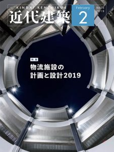 2019年2月号 SHOPLIST LOGISTICS CENTER
