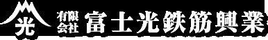 有限会社富士光鉄筋興業